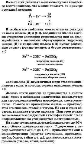Железо положение в периодической