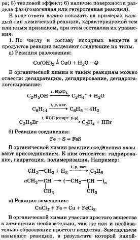 химия контрольная работа 1 курс