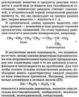 Классификация химических реакций в