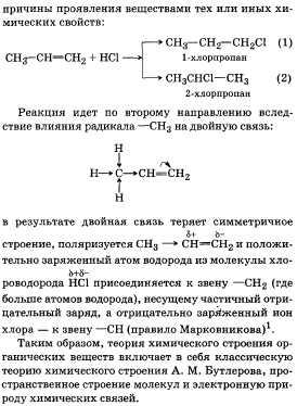 ответы на экзаменационные вопросы по химии теория бутлерова, класс алканов