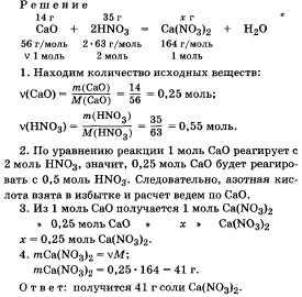 Задача оксид кальция массой 14 г